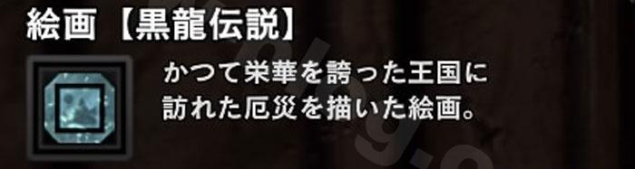 ミラボレアス関連家具一覧:絵画【黒龍伝説】②