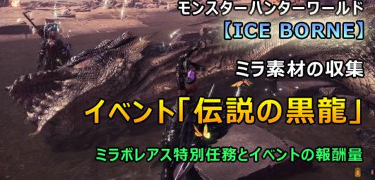 イベント「伝説の黒龍」