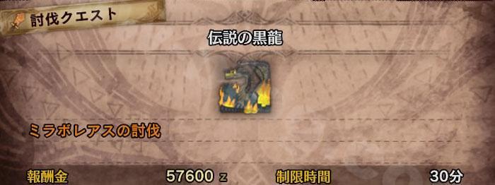 イベント「伝説の黒龍」の特徴:イベント概要①