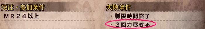 イベント「伝説の黒龍」の特徴:イベント概要②