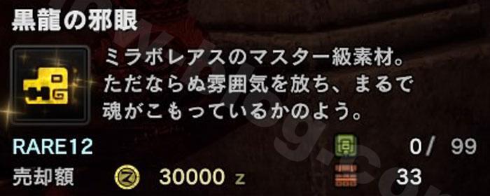 黒龍ミラボレアス30頭討伐時の「黒龍の邪眼」の数