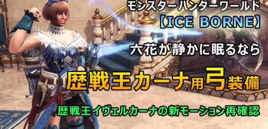 歴戦王イヴェルカーナ用弓装備