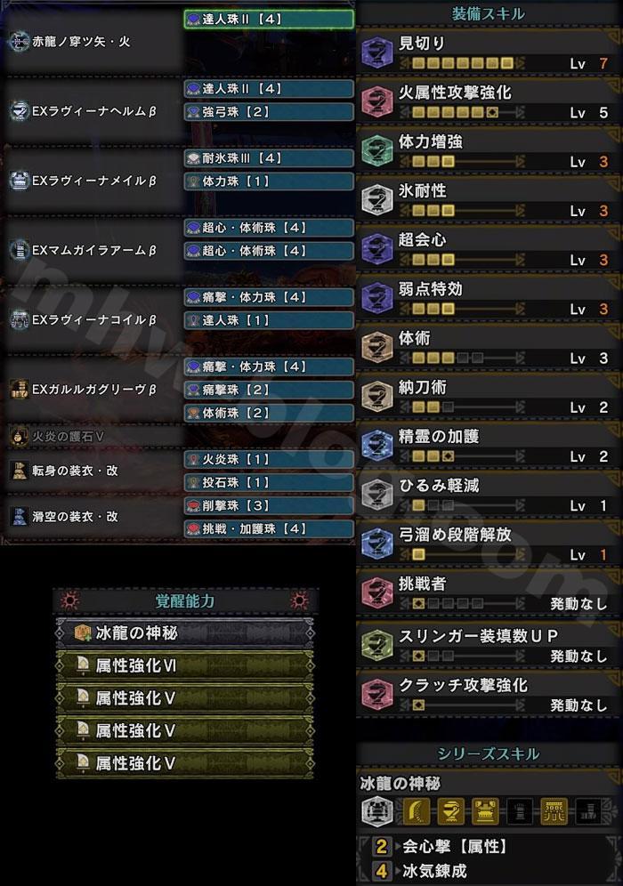 イベント「六花が静かに眠るなら」初戦用弓装備:「冰気錬成」付装備セット②