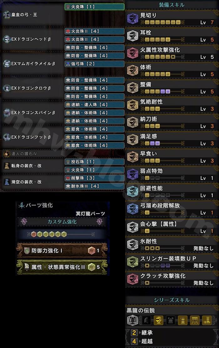 イベント「六花が静かに眠るなら」初戦用弓装備:「黒龍伝説(超越)」付装備セット②