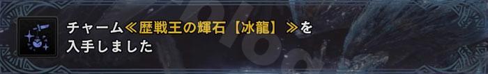 歴戦王の輝石【冰龍】②