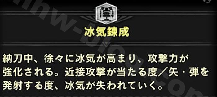 シリーズスキル4部位「冰気錬成」