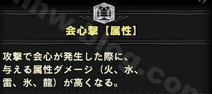 シリーズスキル2部位「会心撃【属性】