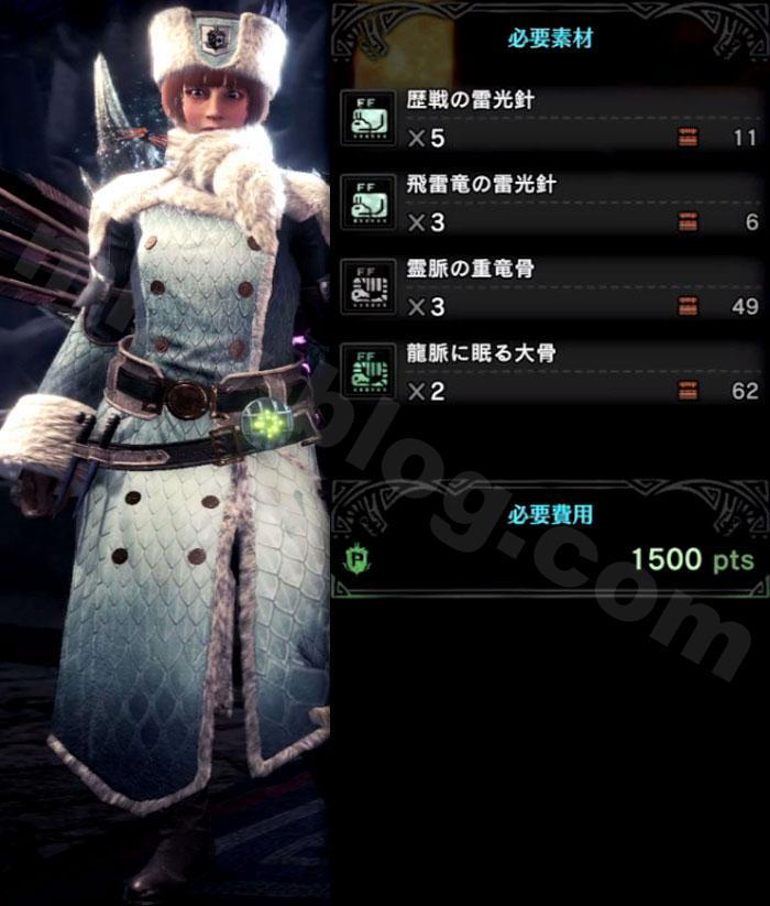 V15.01「マスターランク重ね着」:【EXカガチ】衣装