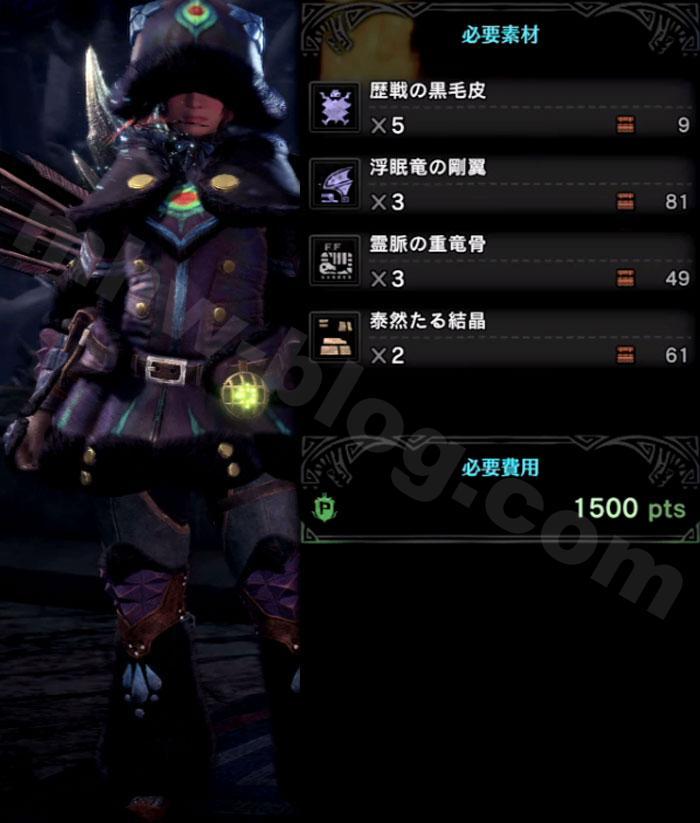 V15.01「マスターランク重ね着」:【EXウルムメア】衣装