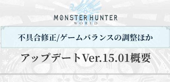 Version15.01ゲームバランス調整
