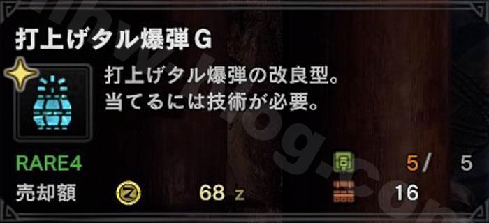 打ち上げタル爆弾G
