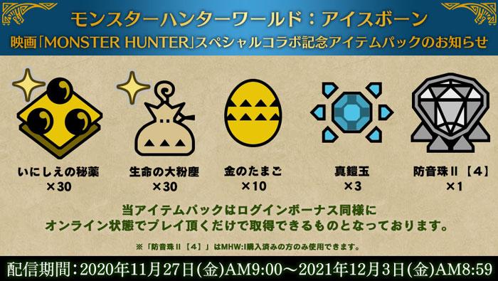 映画「MONSTER HUNTER」スペシャルコラボ記念アイテムパック