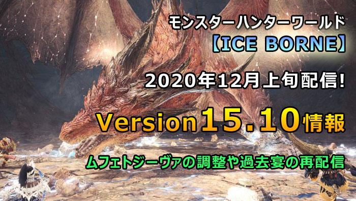 アイスボーンVersion15.10情報