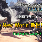 映画コラボ「The New World 新世界にて!」