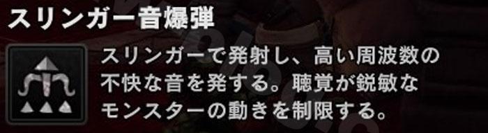 「スリンガー音爆弾/鳴き袋」の準備①
