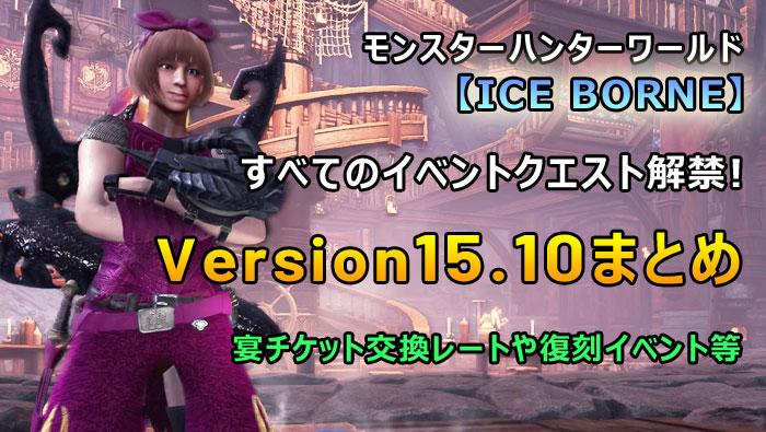 Version15.10簡易まとめ