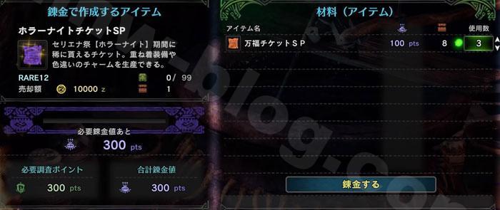 Version15.10概要:マカ錬金で宴チケット交換①