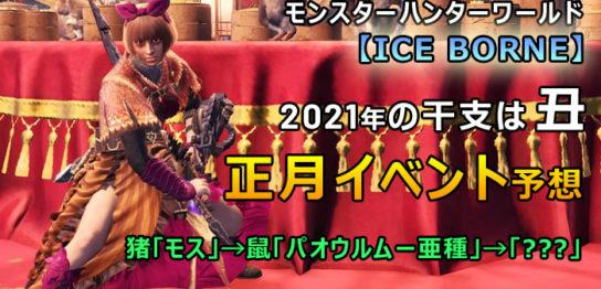 MHW 2021年正月イベント予想