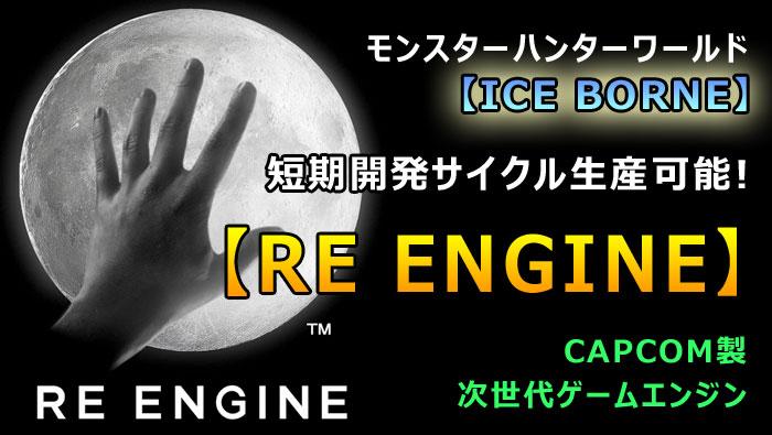 次世代ゲームエンジン「RE ENGINE」