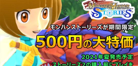モンハンストーリーズ500円大特価