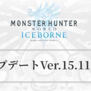 アイスボーン:Version15.11アップデート