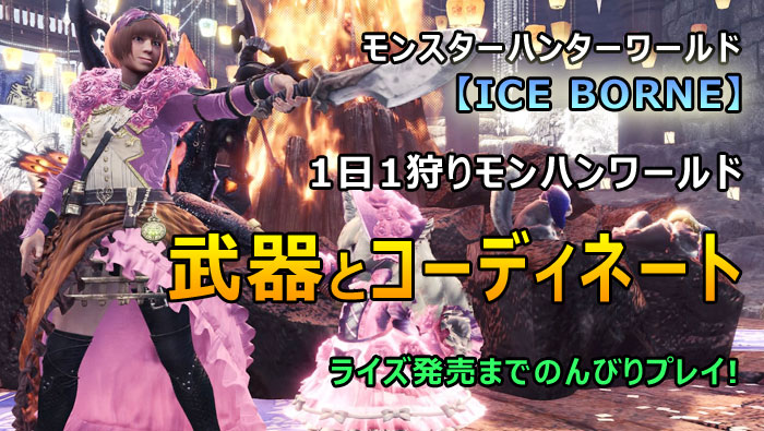 MHW:アークロック・武器とコーディネート