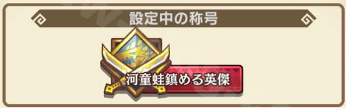 ヨツミワドウ決戦第10戦