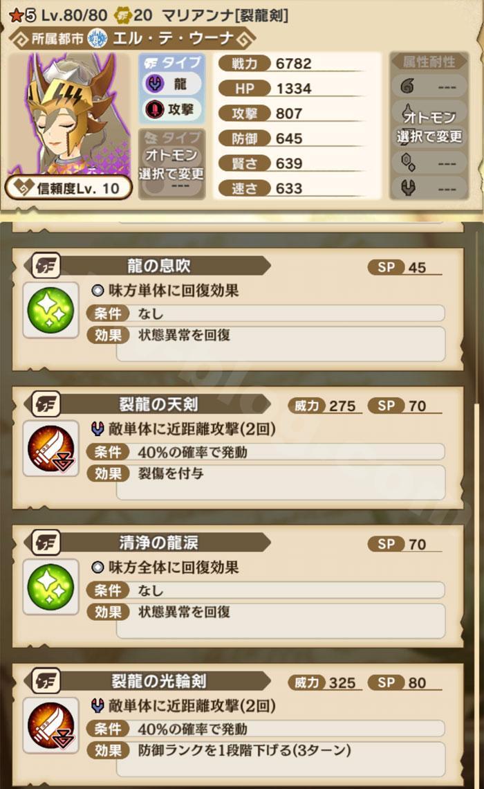 「黒炎王リオレウス」の特徴:現状有効なライダー:マリアンナ【裂龍剣】