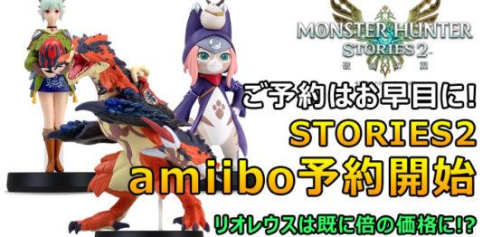 amiiboモンハンストリーズ2