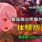 モンハンストリーズ2 -体験版配信日-