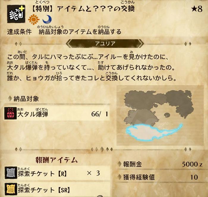【サブクエ】★8 特別アイテムと???の交換