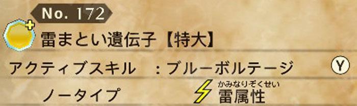 ストーリーズ2:今後追加予定オトモン予想:雷まとい遺伝子