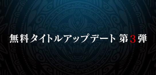ストーリーズ2 - 大型アプデ第3弾告知