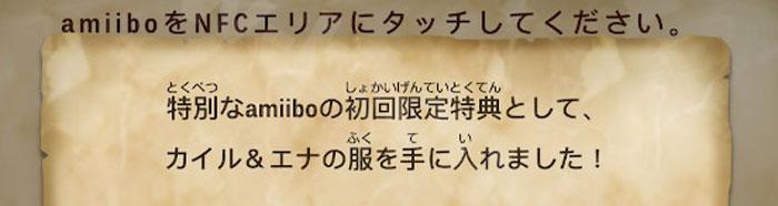 ストーリーズ2の重ね着「ハクム村ライダーの服」:amiiboの初回特典