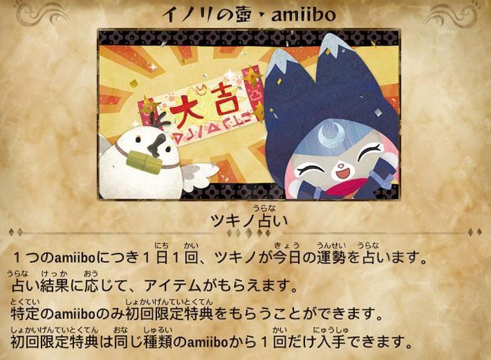 ストーリーズ2の重ね着「ハクム村ライダーの服」:amiiboの福引特典