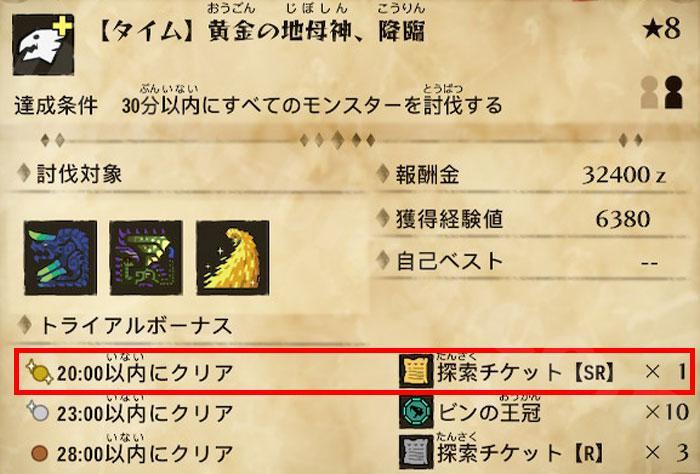 「共闘★8【タイム】黄金の地母神、降臨」の攻略①