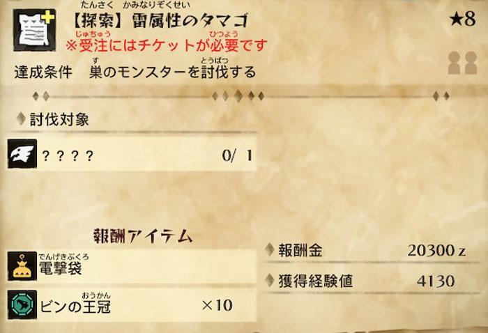 「共闘★8【探索】雷属性のタマゴ」の攻略:クエストの受注方法
