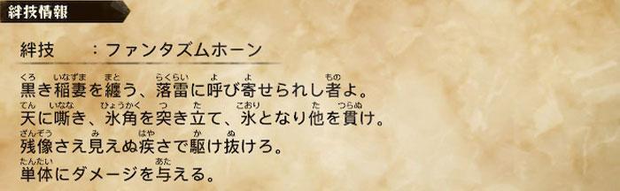 オトモン「キリン亜種」の性能:絆技②
