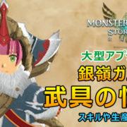 STORIES2 - 銀峯ガムート武具性能