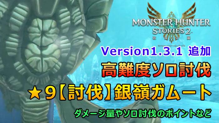 9/16:★9 銀峯ガムート