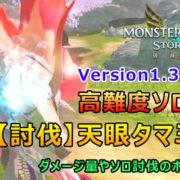 STORIES2 - ★9討伐天眼タマミツネ