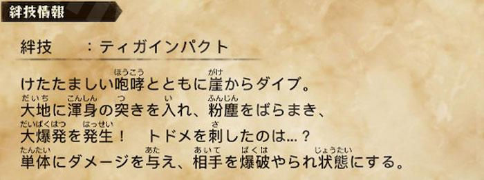 オトモン「ティガレックス希少種」の性能:絆技②
