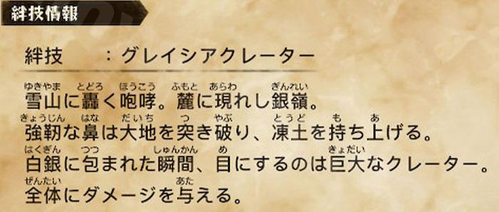 オトモン「銀嶺ガムート」の性能:絆技②