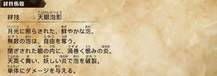 オトモン「天眼タマミツネ」の性能:絆技②