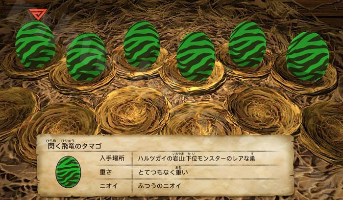 Version1.3.1:追加「レアな巣」のタマゴ:「ラヴィナの麓」追加タマゴ③
