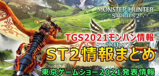 TGS2021 - モンハンストーリーズ2更新情報