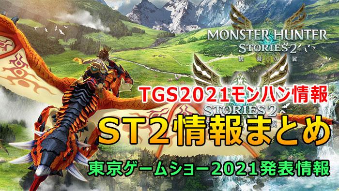 TGS2021情報