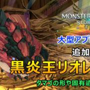 STORIES2 - 黒炎王リオレウス(オトモン)