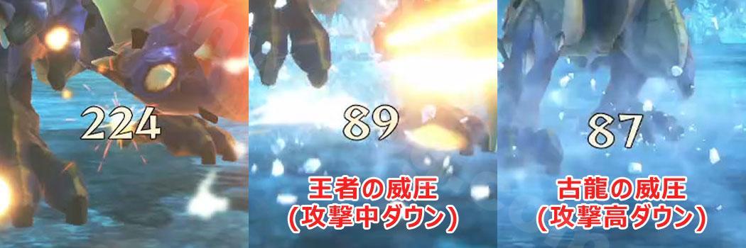 STORIES2:「攻撃ダウン」デバフ検証:上位ガムート②