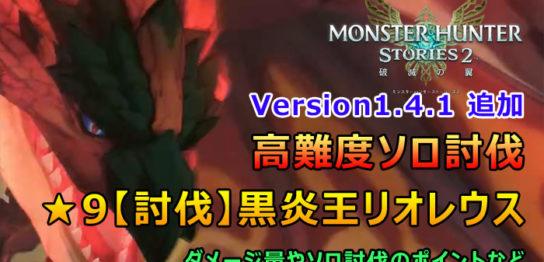 STORIES2 - ★9討伐黒炎王リオレウス